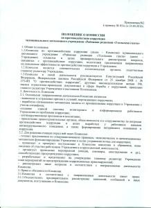 Положение о комиссии 1